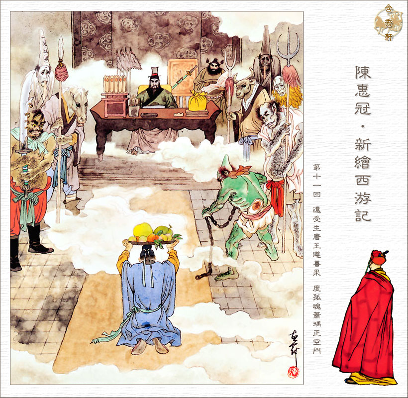 116f5e2744 Emperor Taizong`s soul is taken to the underworld and meets the Ten Kings  of the Underworld. Taizong finds out that the ghost dragon of the River Jing  has ...