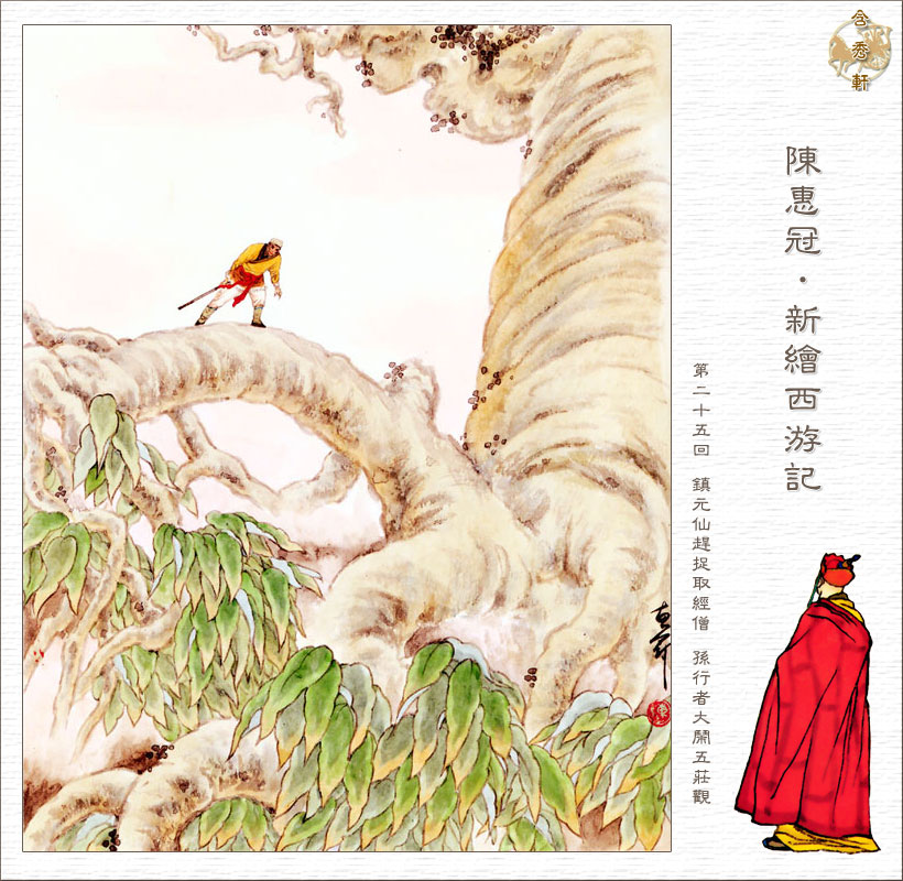 9bccc12f82 When the boys discover that some manfruit is missing they accuse Sanzang`s  disciples of stealing the fruit. After Monkey admits taking the fruit the  Taoist ...